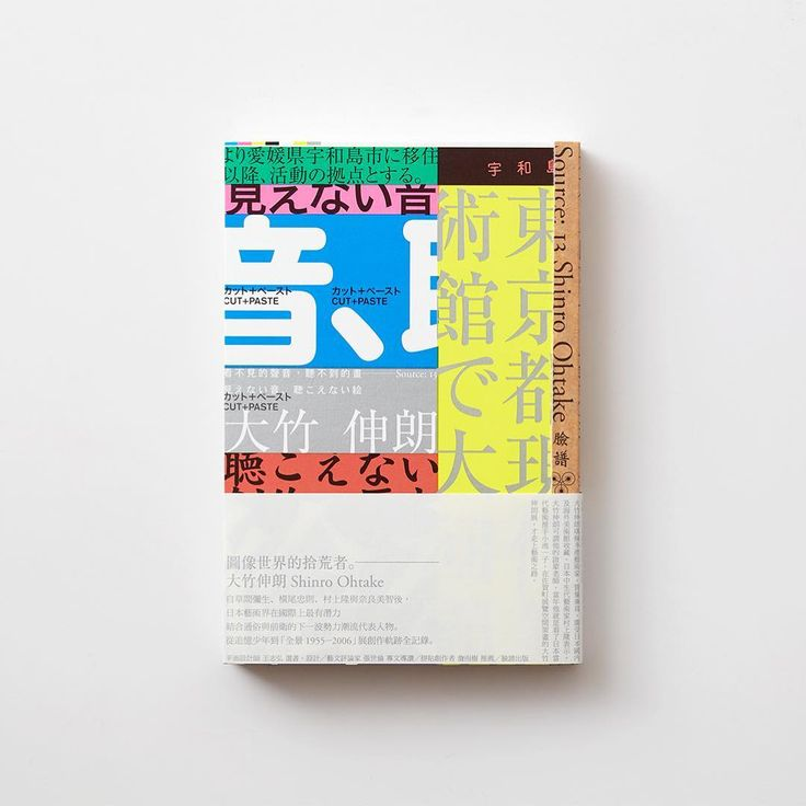 Cut+Paste book designed by #WangZhiHong #Taiwan #AGI – Interview w/ Wang Zhi-Hong on the archives of LIGATURE.ch – #graphicdesign #bookdesign #graphic #design #typography #type #book #editorialdesign #artdirection #grid #typeface #geometry #font #cover #coverdesign #color #colorful #typo