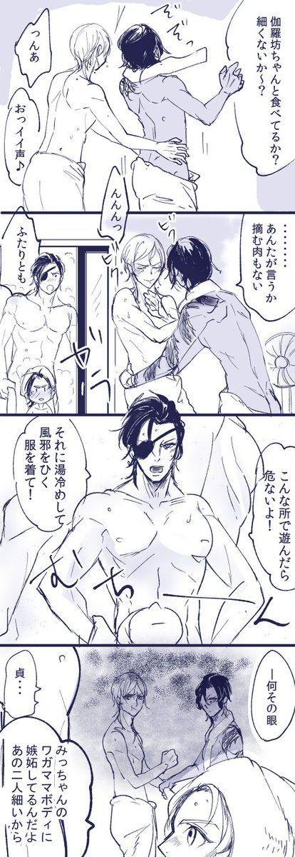 風呂上がりの伊達組