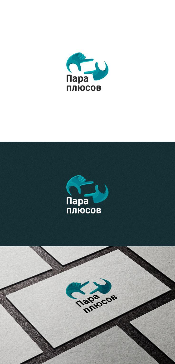 Пара плюсов. Логотип © Денис Назаров