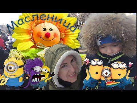 Кормим МИНЬОНА бананами кушаем БЛИНЫ с Семеном провожаем МАСЛЕНИЦУ Feed ...