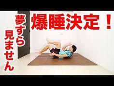 4分ダイエット体操!運動嫌いな50代でもみるみる脂肪が落ちて筋肉がつく! - YouTube