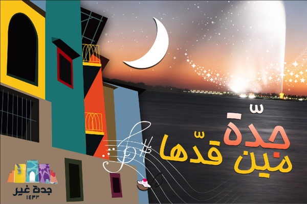 """Jeddah Tourism"" by Samer Doumit, via Behance"