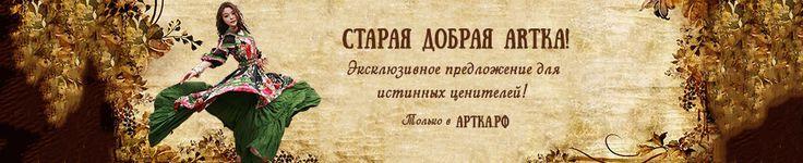 Сарафаны Artka, купить Сарафаны бохо с доставкой по России, Украине, Беларуси и миру | Page 3-15 | Artka: интернет-магазин обуви и одежды Artka