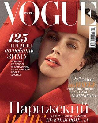Vogue №11 ноябрь 2017