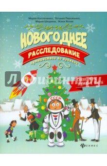 Пироженко, Костюченко, Шкурина, Ясная - Новогоднее расследование. Путешествие во времени обложка книги