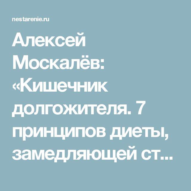 Алексей Москалёв: «Кишечник долгожителя. 7 принципов диеты, замедляющей старение» — Остановить старение человека