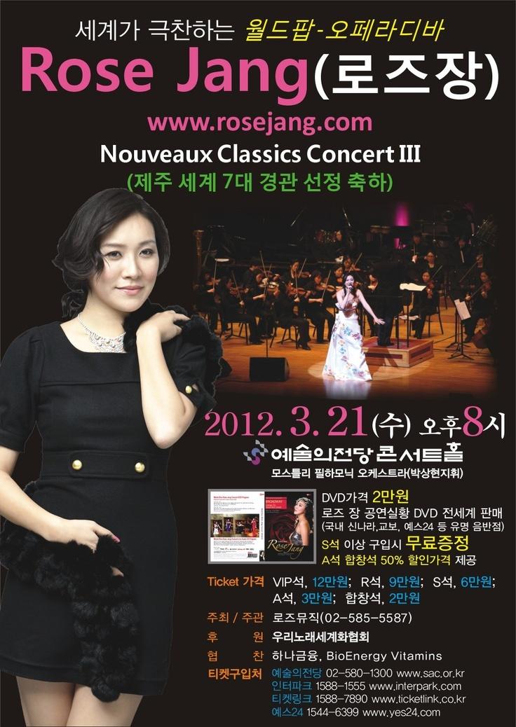 세계가 극찬하는 월드팝 - 오페라 디바, 로즈 장(Rose Jang)의 Nouveaux Classics Concert III  http://cafe.daum.net/culturepia/RhHW/16