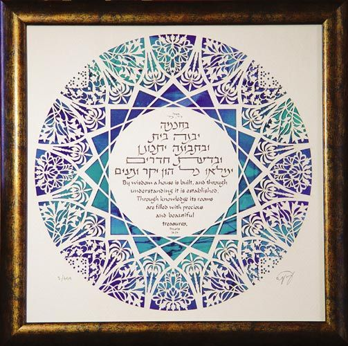 760 503 500 hebrew shebrew pinterest Hebrew calligraphy art