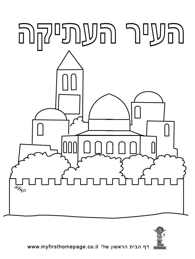 יום ירושלים יצירות - Google Search
