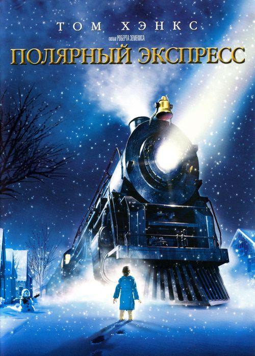 """""""Полярный экспресс"""" ( The Polar Express) 2004 г. США.  Экранизация одноименной детской книги о необыкновенном путешествии маленького мальчика на волшебном поезде «Полярный экспресс» на Северный полюс к Санта-Клаусу в канун Рождества…"""