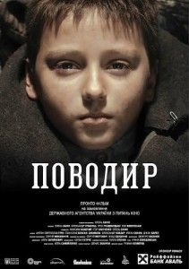 Поводырь (2013) | Смотреть русские сериалы онлайн