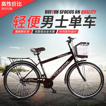Rui Yun 26-inch men's lightweight men's bicycle city commuter car recreational vehicles student adult retro bicycle
