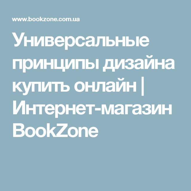 Универсальные принципы дизайна купить онлайн | Интернет-магазин BookZone
