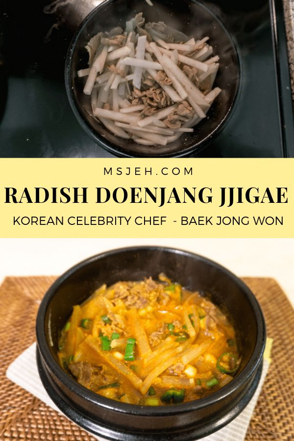 Korean Celebrity Chef Baek Jong Won S Radish Doenjang Jjigae Homecooked Meals Doenjang Jjigae Recipe Jjigae Recipe