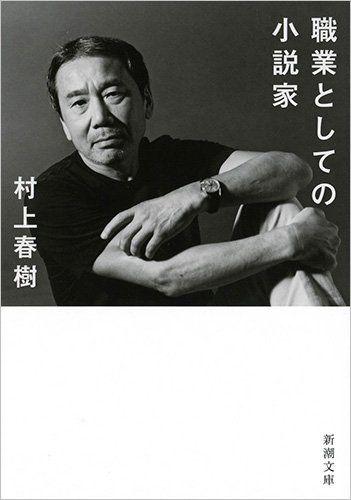 職業としての小説家 (新潮文庫)   村上 春樹 https://www.amazon.co.jp/dp/4101001693/ref=cm_sw_r_pi_dp_x_hsfCybJ300JWK