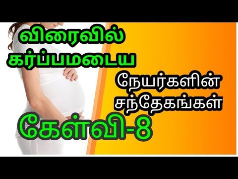 Pin On Pregnancy Symptoms In Tamil