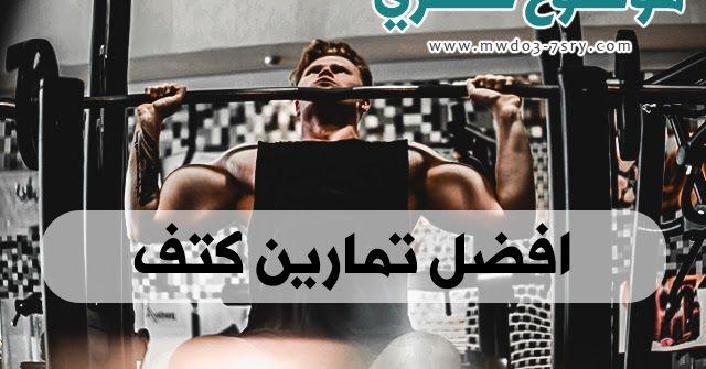 اقوي تمارين كتف الكتف عضلة من العضلات الجذابة والتي تجعلك عريض في هذه المقالة سوف نوضح لكم تمارين الكتف الخلفي وافضلتمارين الكتف بالصور وايضاتمارين ال Shoulder