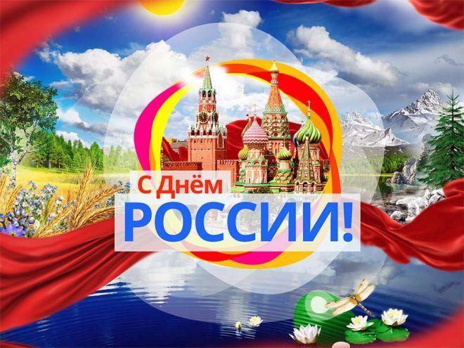 День России (День независимости России) 12 июля - описание праздника, картинки и открытки