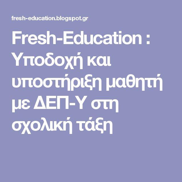 Fresh-Education : Υποδοχή και υποστήριξη μαθητή με ΔΕΠ-Υ στη σχολική τάξη
