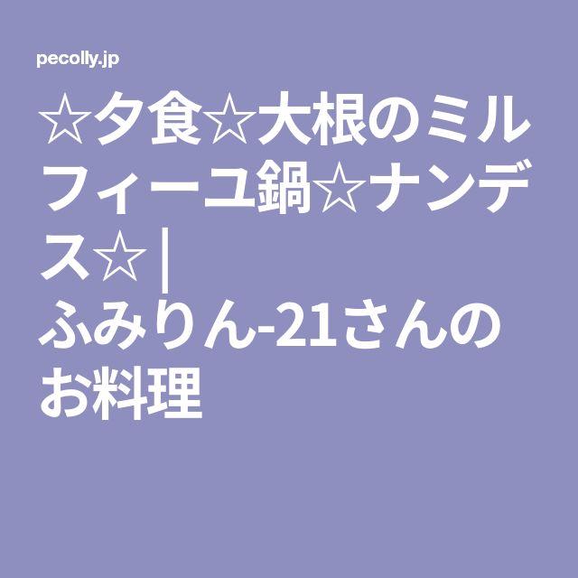 ☆夕食☆大根のミルフィーユ鍋☆ナンデス☆ | ふみりん-21さんのお料理