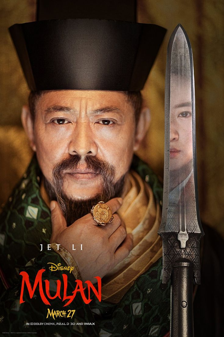Mulan Official Hd First Look Movie Poster Jet Li In 2020 Mulan Movie Jet Li Movies Online