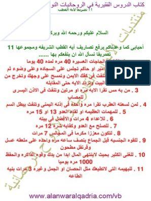كتاب احزاب واوراد pdf