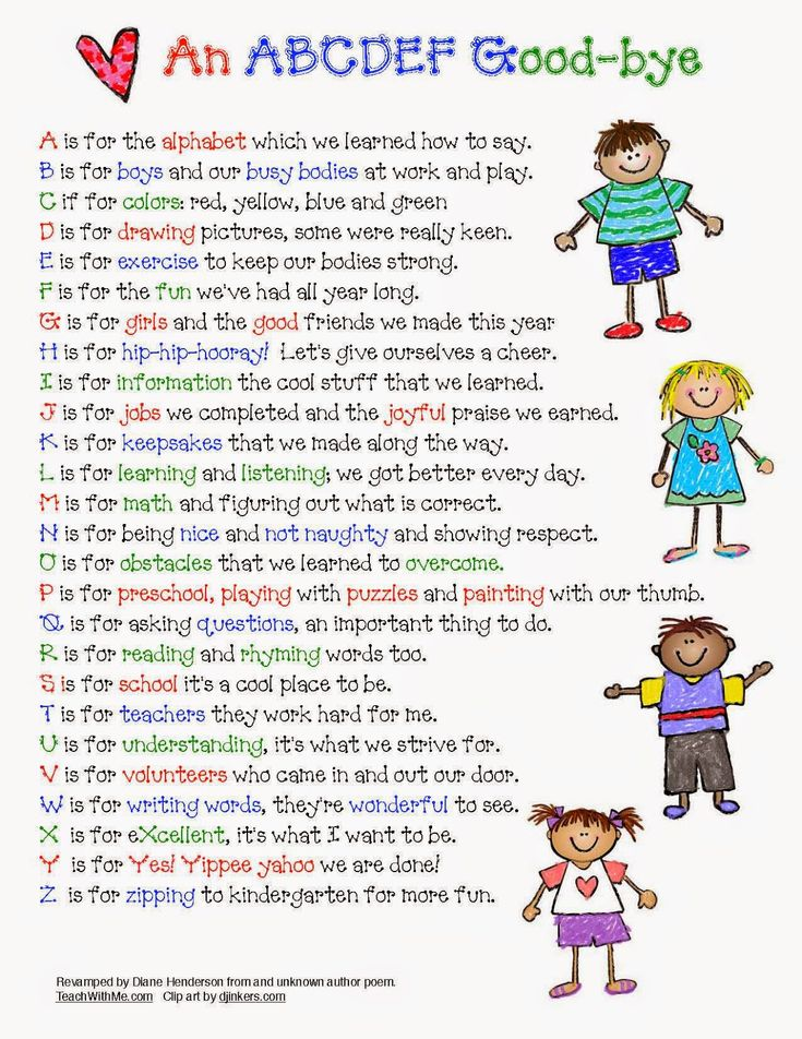 Classroom Freebies: ABC Ya Farewell Poem For The End Of The Year ...