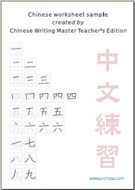 chinese worksheets for kindergarten resources kindergarten worksheets kindergarten worksheets. Black Bedroom Furniture Sets. Home Design Ideas