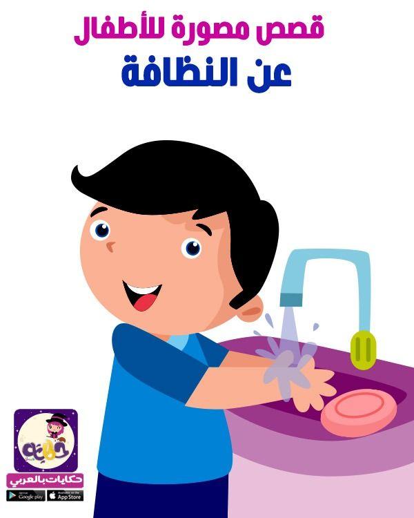 قصص قصيرة مصورة للأطفال عن النظافة الشخصية تطبيق حكايات بالعربي Arabic Kids Kids Story Books Islamic Kids Activities