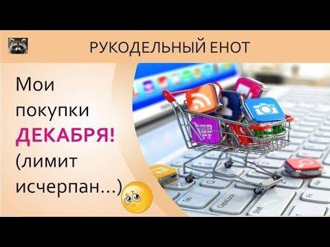 ❅ БОЛТАЛКИ ДЕКАБРЯ   Покупки. Лимит исчерпан... ) ❅
