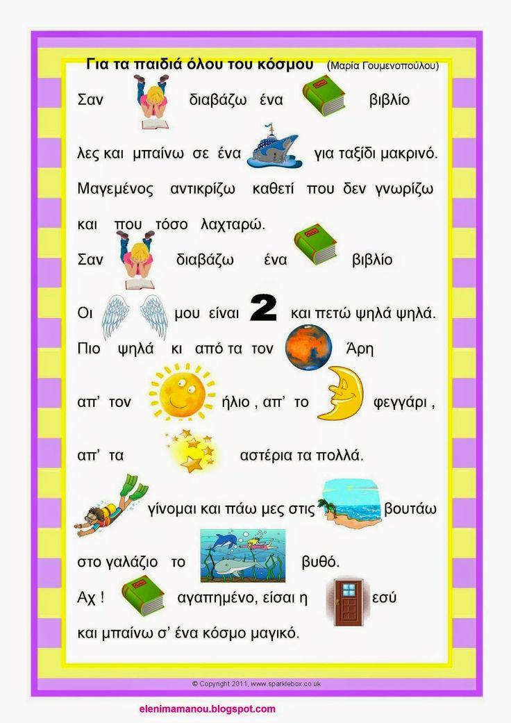 5o - 7o ΝΗΠΙΑΓΩΓΕΙΑ ΤΥΡΝΑΒΟΥ: 2 Aπριλίου - Παγκόσμια Ημέρα Παιδικού βιβλίου