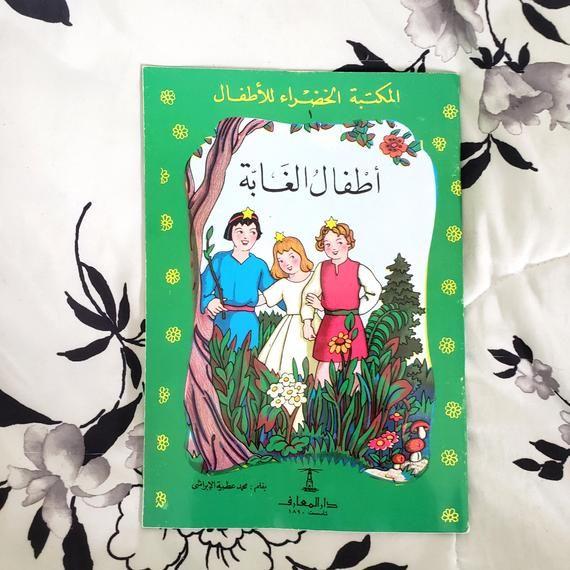 Arabic Children Book Al Maktaba Al Khadra Bilad Annahr The Etsy Books Children Of The Forest Coloring Books