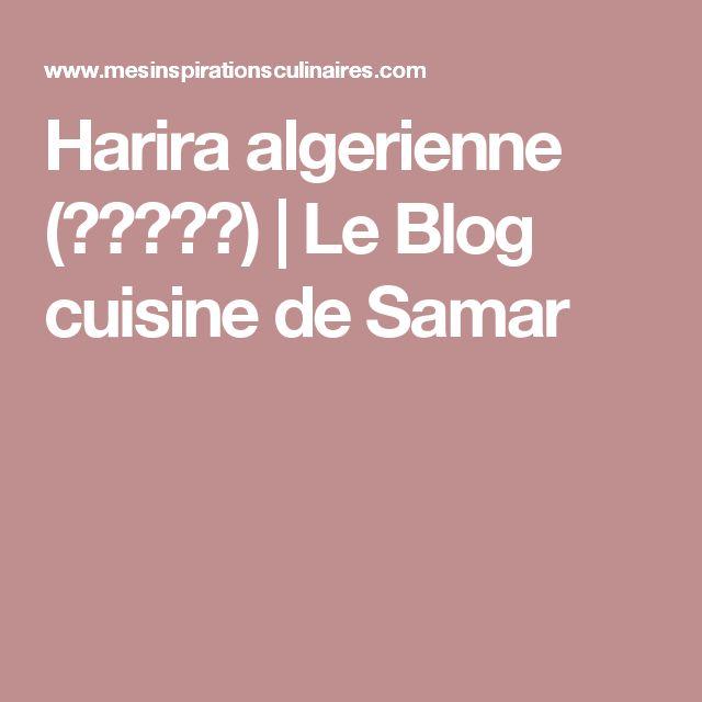 Harira algerienne (حريرة)   Le Blog cuisine de Samar
