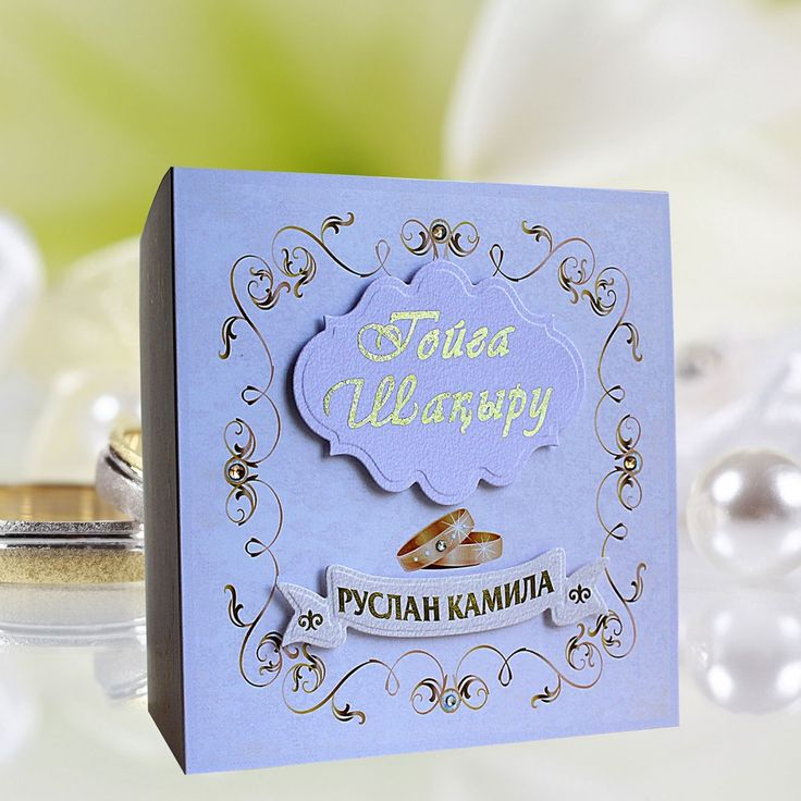 Пригласительный на свадьбу Янтарь