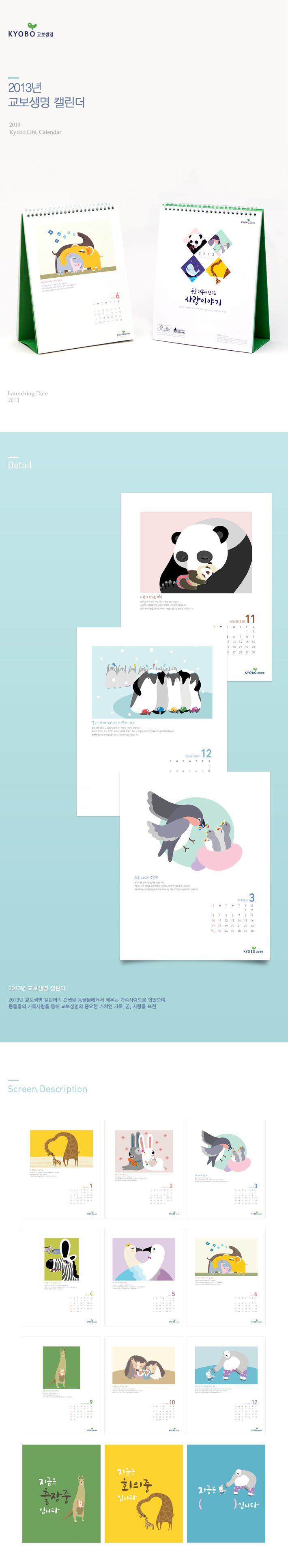 2013 Kyobo Life Calendar #edacom