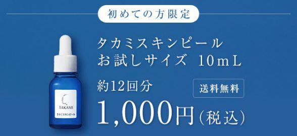 鼻、頬のプツプツ毛穴をキメ肌に変える1000円のアイテムが凄いのでシェアします!