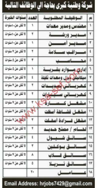 عدة وظائف شاغرة مختلفة في شركة وطنية ملتقى السعودية صحيفة وظائف الكترونية Words Word Search Puzzle Sheet Music