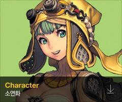 소연화. 귀여운 게임 캐릭터