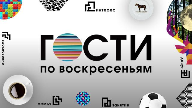 Гости по воскресеньям - 15 выпуск, Семья Ширвиндтов - Первый канал (10.04.2016) последний выпуск онлайн