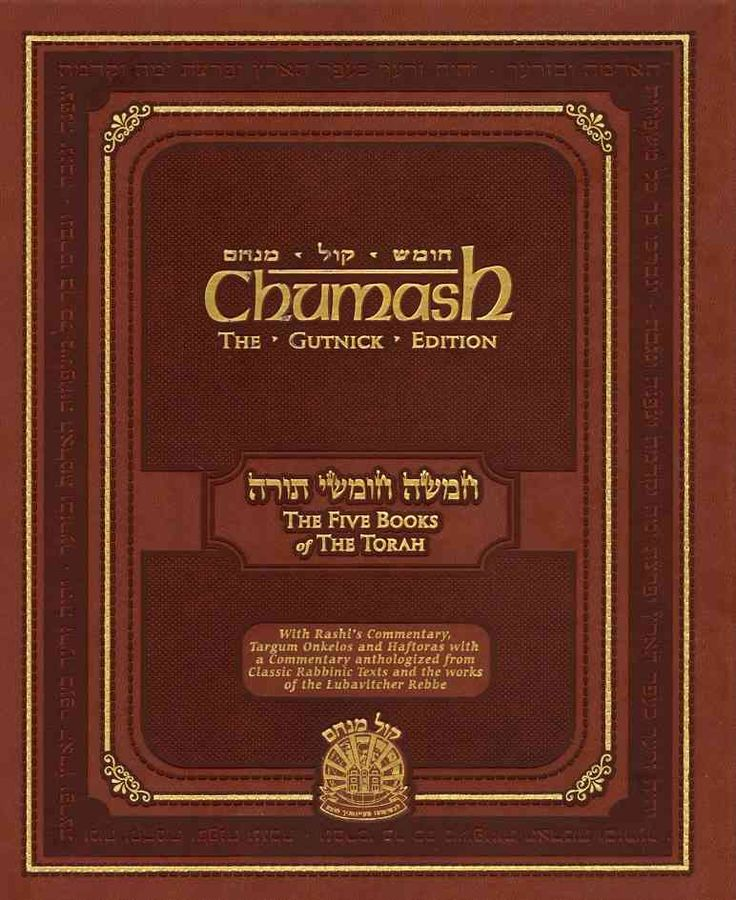 The 25 best torah online ideas on pinterest 12 tribos de israel the five books of the torah in hebrew and english with commentary fandeluxe Image collections