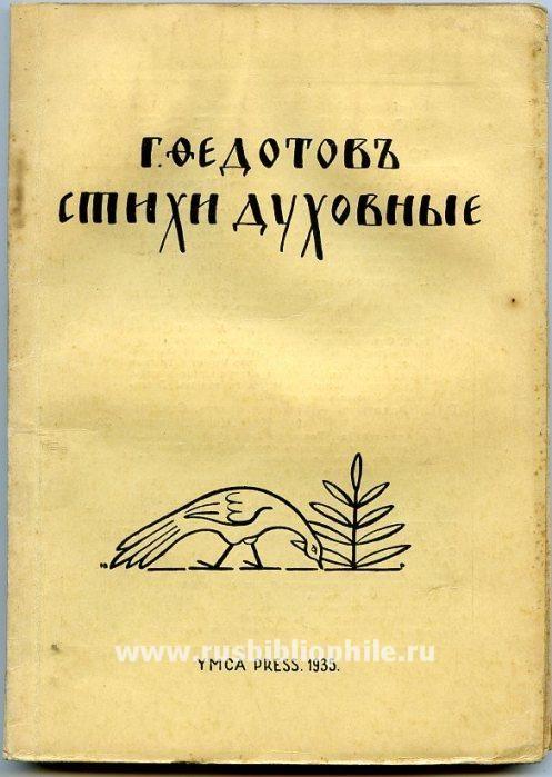 Георгий Федотов, Стихи духовные | Paris : YMCA Press, 1935