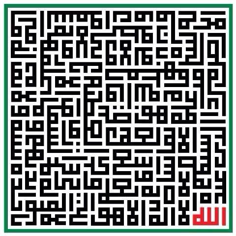 Ayatul kursi | Calligraphy | Pinterest