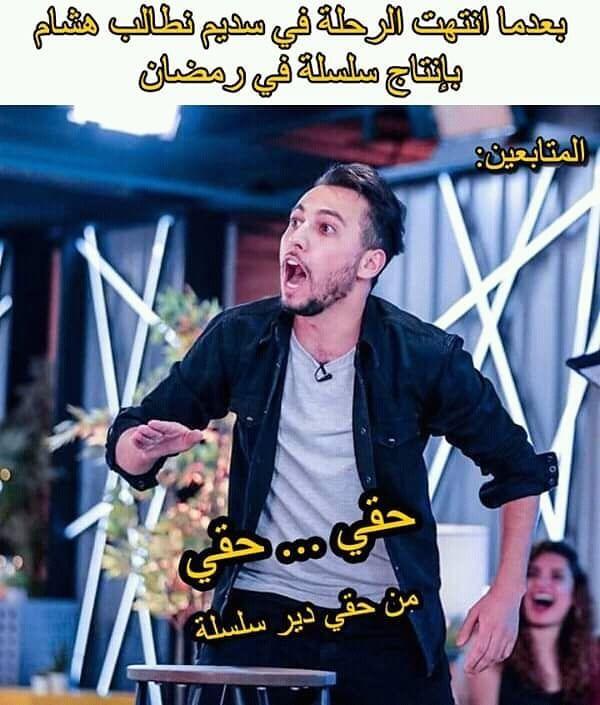 158 Mentions J Aime 10 Commentaires Hichem Dn Fan Hichem Dn Fan Sur Instagram هلووووو هههههههه من حقنا يديرنا Crazy Funny Memes Wtf Funny Funny Memes