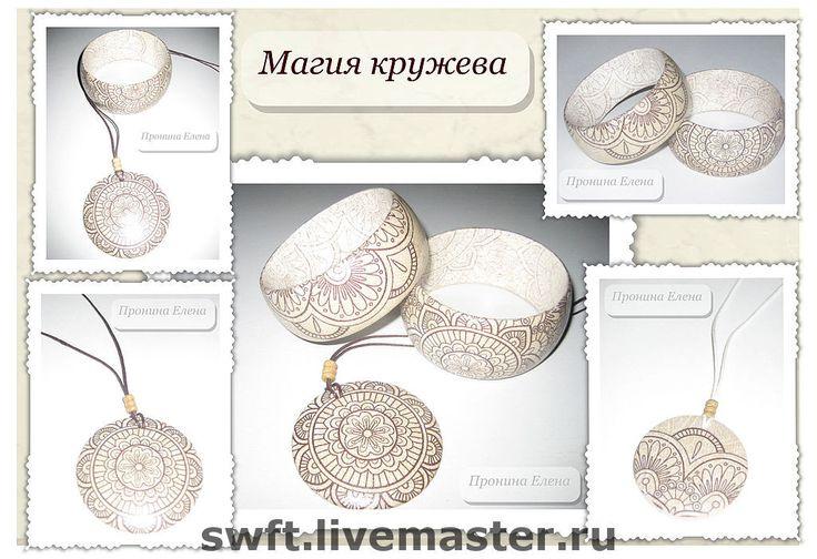 Купить Женский браслет и кулон из дерева Магия кружева. Коричневый, бежевый - дерево, деревянный браслет