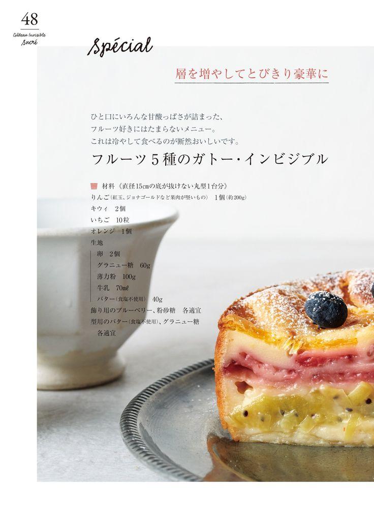 ガトー・インビジブル-果物や野菜のスライスを重ねた美しい断層のケーキ- (オレンジページブックス) | 若山 曜子 |本 | 通販 | Amazon