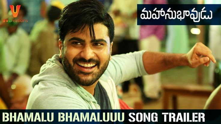 Mahanubhavudu Movie Songs | Bhamalu Bhamaluuu Song Trailer | Sharwanand | Mehreen Kaur | Thaman S - Download This Video   Great Video. Watch Till the End. Don't Forget To Like & Share Mahanubhavudu Telugu Movie Songs Bhamalu Bhamaluuu Song Trailer from #Mahanubhavudu 2017 film ft. Sharwanand & Mehreen Kaur Pirzada. Music by Thaman S. Written and directed by Maruthi. #Sharwanand #MehreenPirzada #Mehreen #ThamanS #Maruthi #UVCreations #BhamaluBhamaluuuSong #BhamaluBhamaluuu…