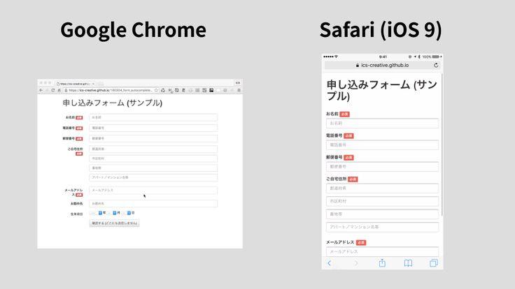今どきの入力フォームはこう書く! HTMLコーダーが抑えるべきinputタグの書き方まとめ