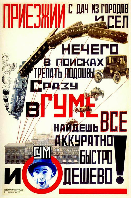 Ad for a department store GUM,1920s - collaboration between Rodchenko and poet Mayakovskiy.