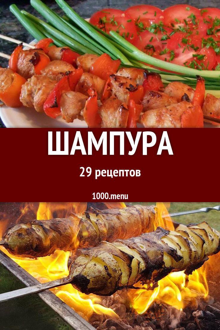 Рецепты блюд на открытом воздухе