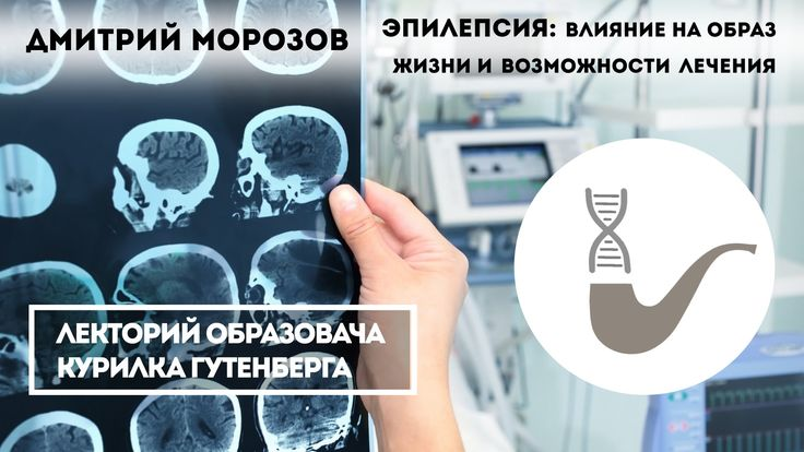 Дмитрий Морозов - Эпилепсия, влияние на образ жизни и возможности лечения